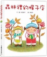 森林裡的帽子店(二版)(精裝) (General Knowledge Book in Mandarin Chinese)
