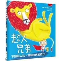 超人兄弟:不跟別人比,當個出色的自己!(精裝) (General Knowledge Book in Mandarin Chinese)