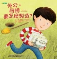 外公,回憶要怎麼製造?(精裝) (General Knowledge Book in Mandarin Chinese)