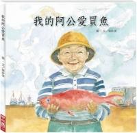 我的阿公愛買魚(精裝) (General Knowledge Book in Mandarin Chinese)