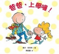 爸爸,上學囉!(精裝) (General Knowledge Book in Mandarin Chinese)
