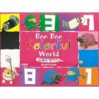 (小東西)蹦蹦彩色世界 Bon Bon Colorful World (General Knowledge Book in Mandarin Chinese)