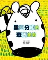 黑白分明的斑馬弟弟(精裝) (General Knowledge Book in Mandarin Chinese)