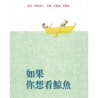 (道聲)如果你想看鯨魚(精裝) (General Knowledge Book in Mandarin Chinese)