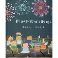 (遠景)夏日午後的發現 (General Knowledge Book in Mandarin Chinese)