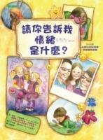 請你告訴我情緒是什麼?(精裝) (General Knowledge Book in Mandarin Chinese)
