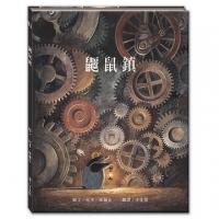 鼴鼠鎮 (General Knowledge Book in Mandarin Chinese)