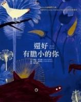 還好有膽小的你(精裝) (General Knowledge Book in Mandarin Chinese)