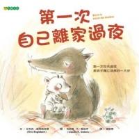第一次自己離家過夜(精裝) (General Knowledge Book in Mandarin Chinese)