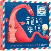 龍的來信(精裝) (General Knowledge Book in Mandarin Chinese)
