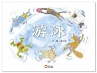 游泳(精裝) (General Knowledge Book in Mandarin Chinese)