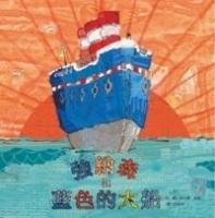 強納森和藍色的大船(精裝) (General Knowledge Book in Mandarin Chinese)