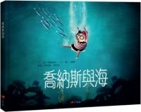 (小典藏出版)喬納斯與海 (General Knowledge Book in Mandarin Chinese)