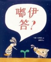 嘟伊答?(精裝) (General Knowledge Book in Mandarin Chinese)