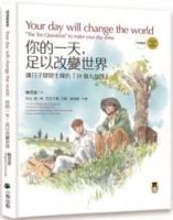 你的一天,足以改變世界讓日子熠熠生輝的「10個大哉問」(中英對照,附英文朗讀音檔+2張「10個大哉問」中英雙語卡片)(精裝) (General Knowledge Book in Mandarin Chinese)