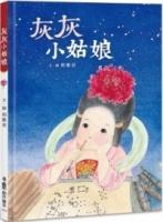 (小魯文化)灰灰小姑娘(精裝) (General Knowledge Book in Mandarin Chinese)