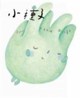 小種子(精裝) (General Knowledge Book in Mandarin Chinese)