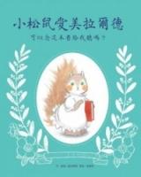 小松鼠愛美拉爾德:可以念這本書給我聽嗎?(精裝) (General Knowledge Book in Mandarin Chinese)