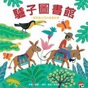 驢子圖書館(精裝) (General Knowledge Book in Mandarin Chinese)