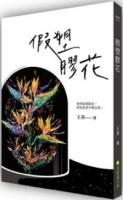 假塑膠花 (Mandarin Chinese Book)
