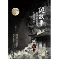 (知青頻道)詭故事:故事,其實就是生活的縮影 (Mandarin Chinese Book)
