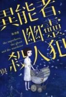 微妙物語34:異能者,幽靈與殺人犯 (Mandarin Chinese Book)