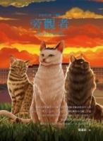 旁觀者:流浪者之歌三部曲 (Mandarin Chinese Book)