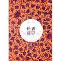 (印刻)啞謎道場之香夢長圓 (Mandarin Chinese Book)