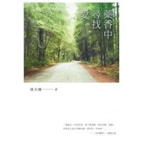 (秀威出版)藥香中尋找愛 (Mandarin Chinese Book)
