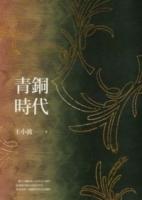 青銅時代 (Mandarin Chinese Book)