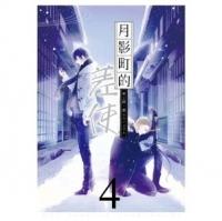 (三日月)月影町的差使(04)完 (Mandarin Chinese Short Stories)