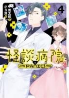 怪談病院PANIC!(04) (Mandarin Chinese Short Stories)
