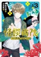 (三日月)怪談病院PANIC!(03) (Mandarin Chinese Short Stories)