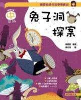 麗雲老師的故事專賣店:兔子洞探案(中年級篇) (General Knowledge Book in Mandarin Chinese)