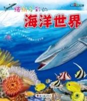(小螢火蟲)繽紛多彩的海洋世界(精裝) (General Knowledge Book in Mandarin Chinese)