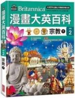 (三采文化)漫畫大英百科(宗教2)宗教(下)(精裝)