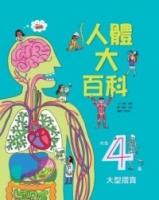 人體大百科(精裝) (General Knowledge Book in Mandarin Chinese)