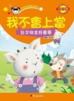 (螢火蟲出版社)我不會上當:社交安全好重要 (General Knowledge Book in Mandarin Chinese)