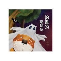(小兵)怕鬼的熊哥哥 (General Knowledge Book in Mandarin Chinese)