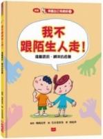 保護自己有絕招(1)我不跟陌生人走!(新版)遠離誘拐、綁架的危險(精裝) (General Knowledge Book in Mandarin Chinese)