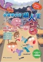 妖怪學校的嚇人王 (General Knowledge Book in Mandarin Chinese)