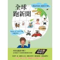 (和融)全球跑新聞 (General Knowledge Book in Mandarin Chinese)