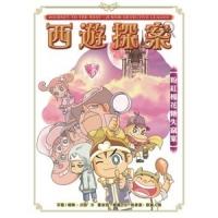 (今日出版)西遊探案之粉紅棉花糖失竊案 (General Knowledge Book in Mandarin Chinese)