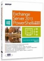 (碁峰資訊)Exchange Server 2013 PowerShell工作現場實戰寶典