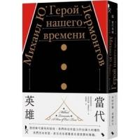 (啟明出版)當代英雄 (Mandarin Chinese Book)