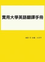 實用大學英語翻譯手冊 (Foreign Language Learning Book)