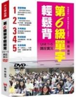 第6級單字輕鬆背講座實況DVD (Foreign Language Learning Book)