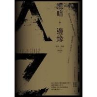 (南方家園)黑暗邊緣 (Mandarin Chinese Book)