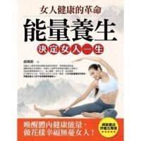 (金塊文化)女人健康的革命:能量養生決定女人一生 (General Knowledge Book in Mandarin Chinese)