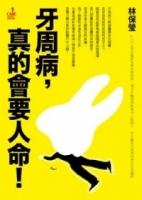 牙周病,真的會要人命 (General Knowledge Book in Mandarin Chinese)
